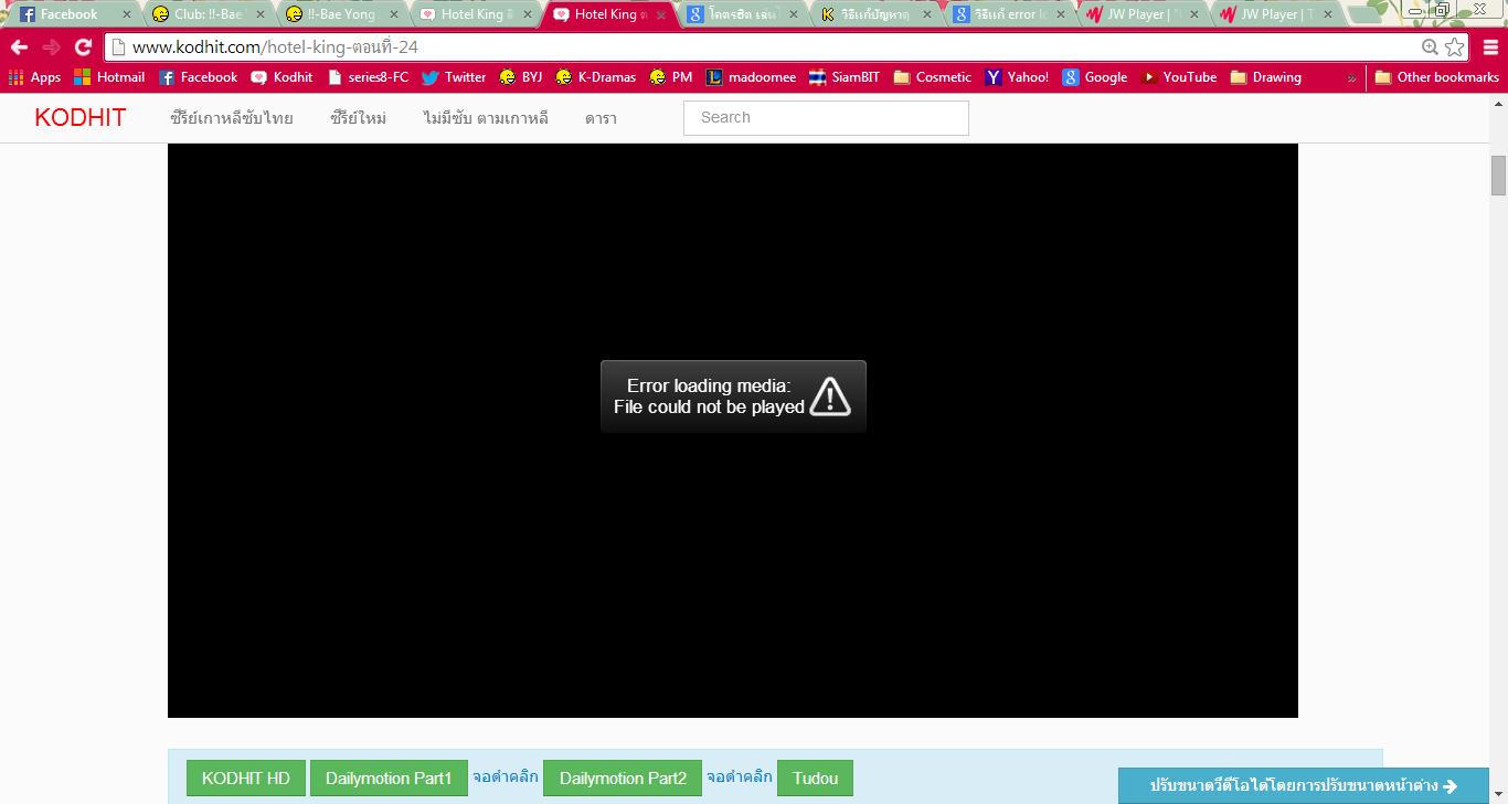 ดูไฟล์หนังไม่ได้ ขึ้น error loading media file not be played แก้ไข