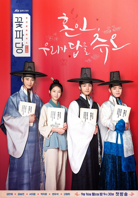 ผลการค้นหารูปภาพสำหรับ Flower Crew: Joseon Marriage Agency