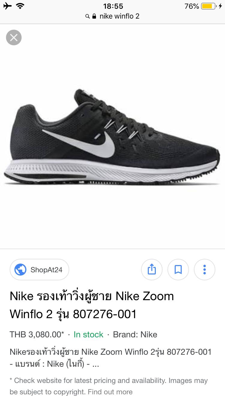 official photos d6390 4c400 รองเท้าวิ่ง nike รุ่นไหนดีครับ - Pantip