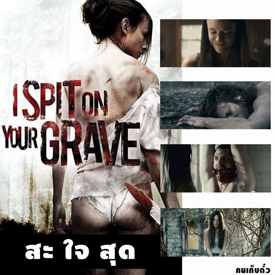 I spit on your grave 2 full movie พากย์ ไทย