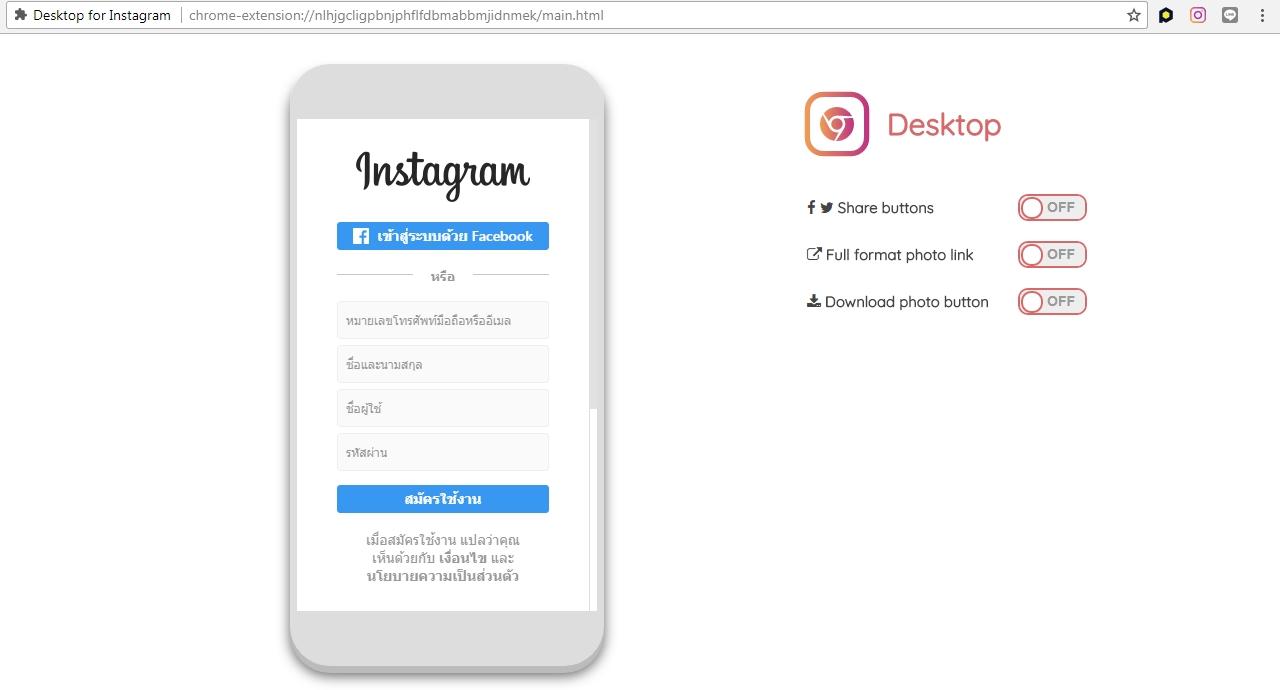 วิธีเล่น Instagram บนคอมพิวเตอร์ (PC) - Pantip