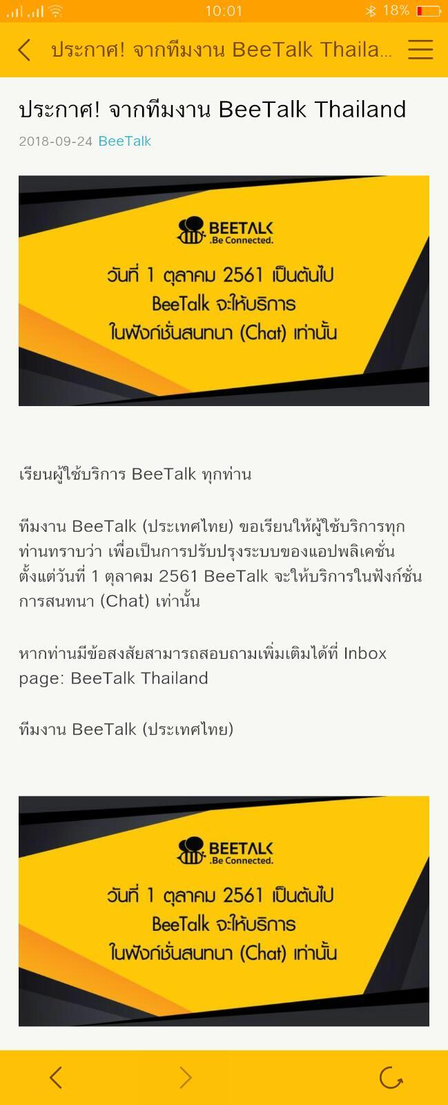 Beetalk มีปัญหาแบบนี้ใครรู้วิธีแก้บ้างครับ - Pantip