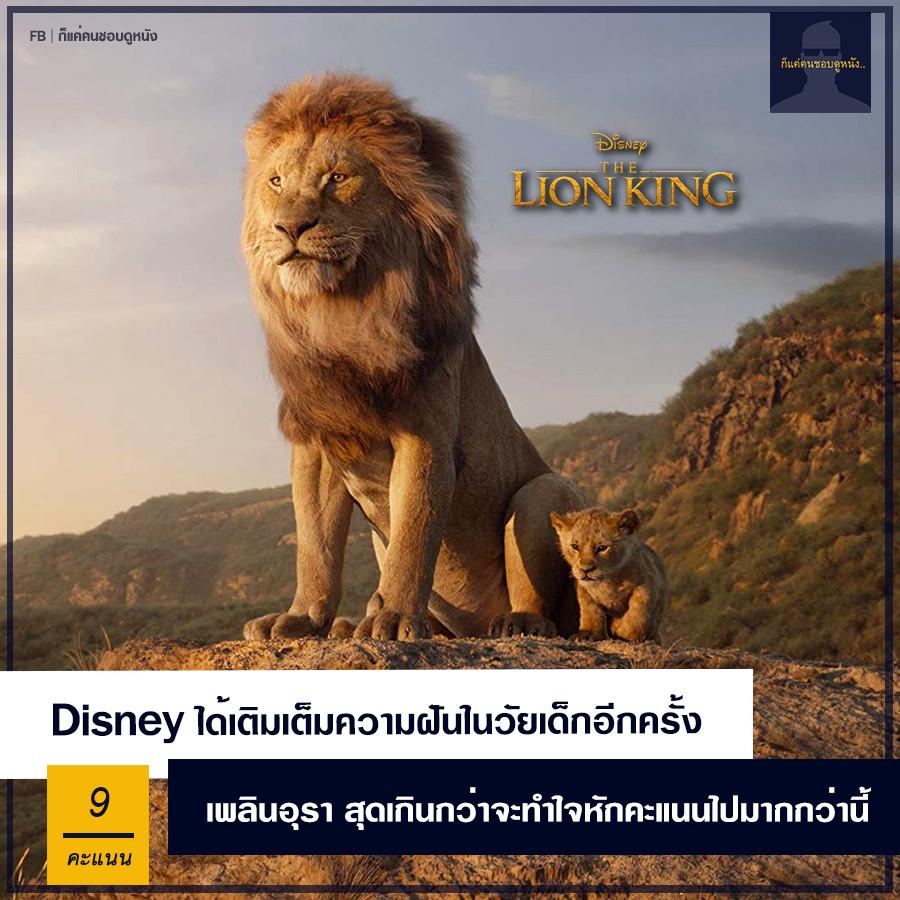 กแคคนชอบดหนง รวว The Lion King 2019 หนงเสยงจาก
