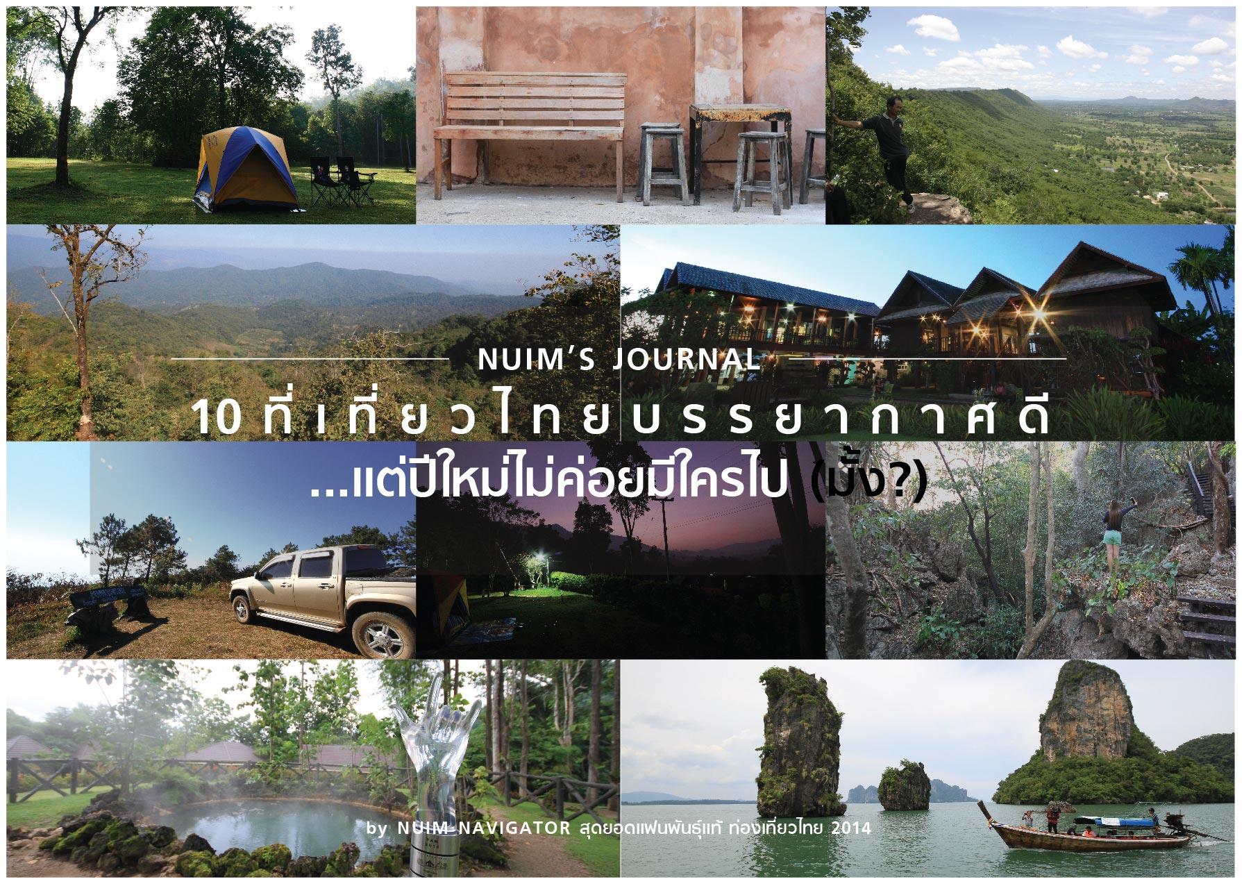 [CR]10 ที่เที่ยวไทยบรรยากาศดี...แต่ปีใหม่ไม่ค่อยมีใครไป (มั้ง?) BY หนุ่ม  สุดยอดแฟนพันธุ์แท้ ท่องเที่ยวไทย 2014