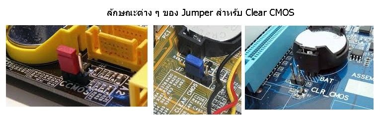 ไปทำอะไรกับคอมพิวเตอร์ก็ไม่รู้เครื่องเปิดติดหน้าจอไม่ขึ้นมีวิธีแก้
