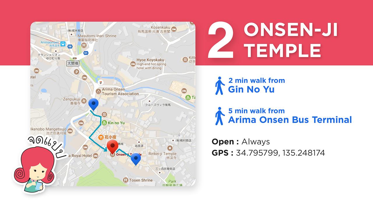 1 day trip Arima Onsen Pantip