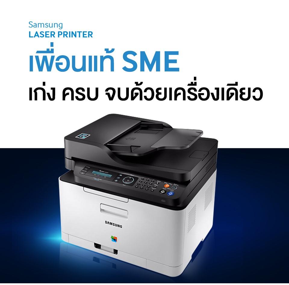 รีวิว SAMSUNG LASER PRINTER เพื่อนแท้ SME ประหยัดกว่าเดิม เก่ง ครบ จบ  ในเครื่องเดียว! - Pantip