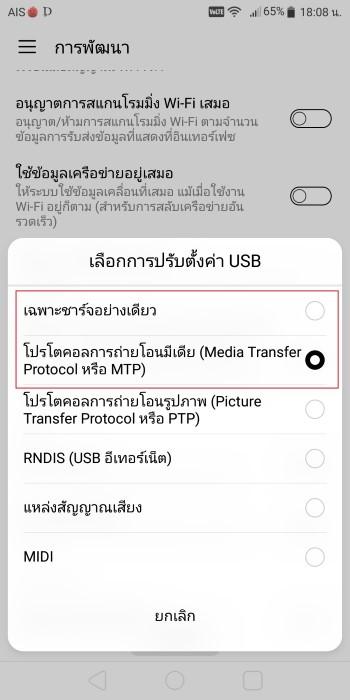 ใครทราบวิธีเปิด USB ขอ huawei y7 pro บ้างครับ - Pantip