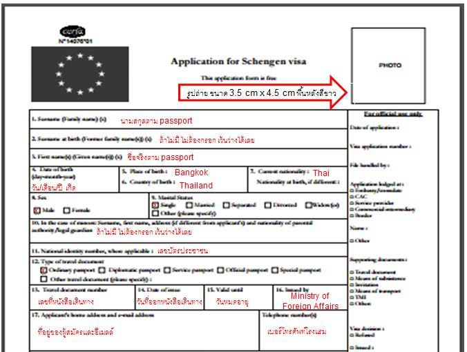 Schengen Visa ฝรั่งเศส ขอครั้งแรก ครั้งเดียว เอาให้ผ่านนนน* - Pantip