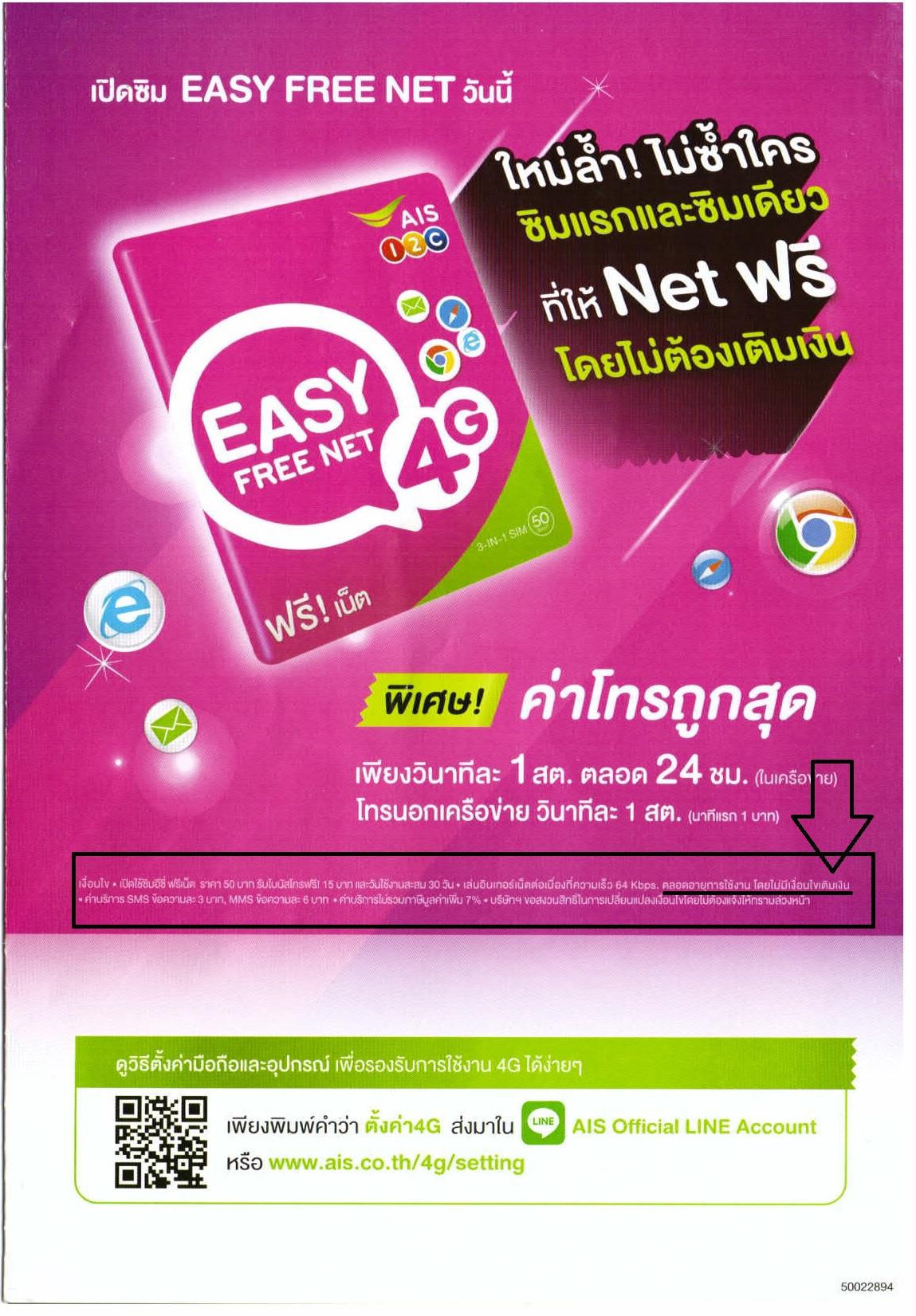 AIS - EASY FREE NET 4G (SIM) - ให้ Net ฟรี โดยไม่ต้องเติม