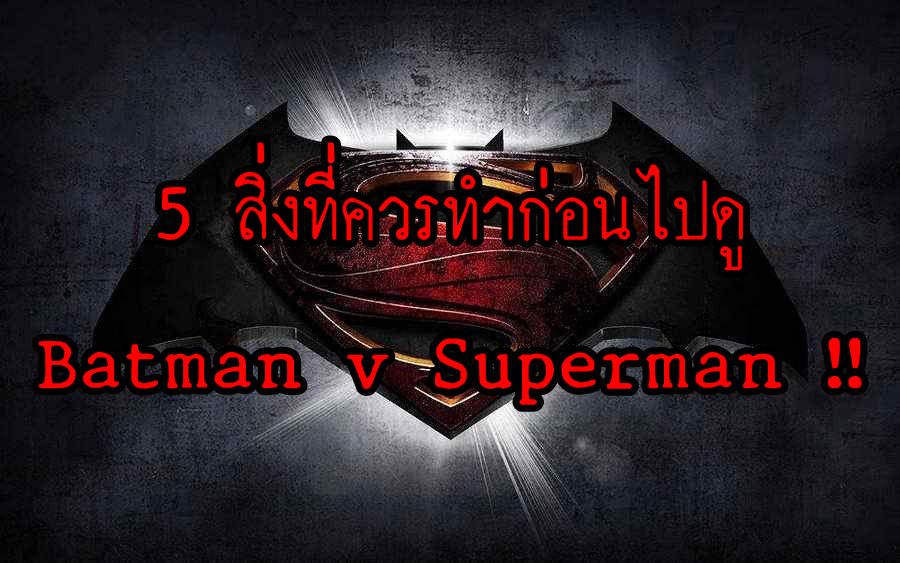5 Bat V Sup