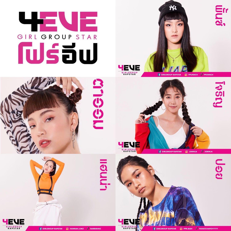🇹🇭 เตรียมพบกับรายการ #4EVE #GirlGroupStar ค้นหา Girlgroup  วงใหม่ของประเทศไทย เริ่ม จันทร์ ที่ 13 ก.ค.63 นี้!! - Pantip
