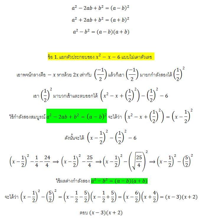 โจทย์คณิตศาสตร์ เรื่องการแยกตัวประกอบพหุนาม พร้อมเฉลย ข้อ 6 - 7