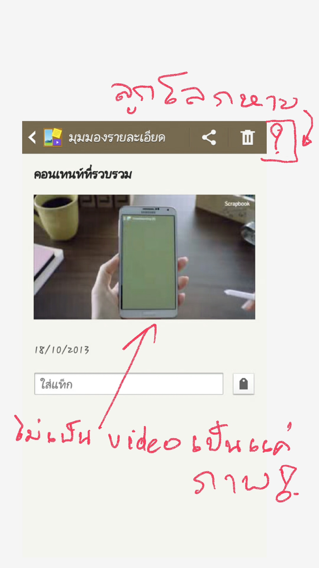 How to scrapbook youtube note 3 - How To Scrapbook Youtube Note 3 9