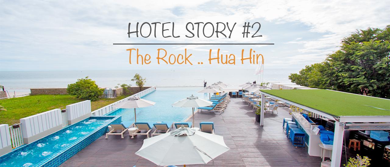 Hotel Story#2 :: เดินถ่ายรูปเล่นที่ Cicada แล้วกลับมาแช่ Private Jacuzzi ที่ The Rock Hua Hin ...