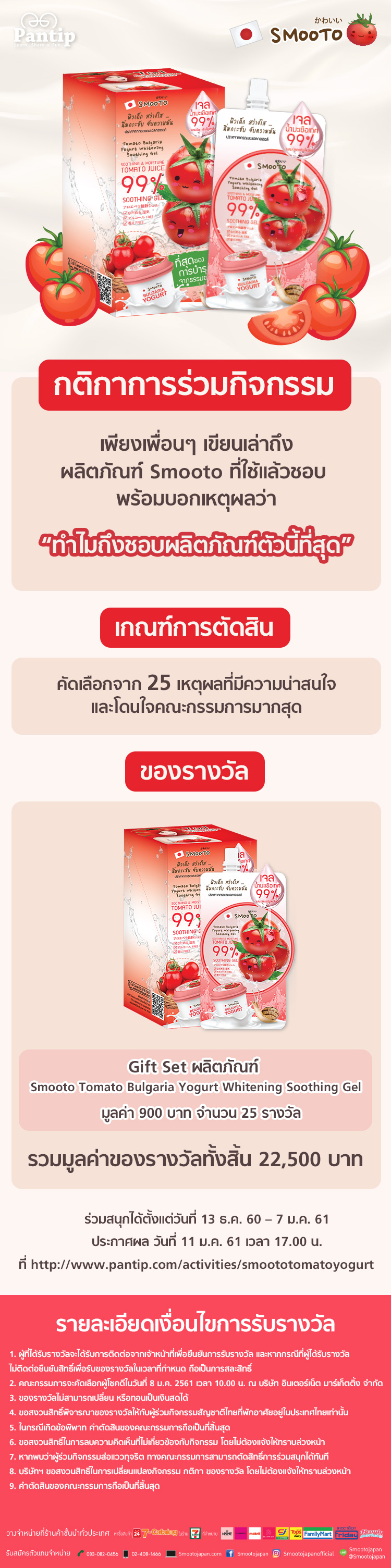 Pantip Smooto Tomato Gluta Aura Sleeping Mask 13 60 7 61 11 1700 Http Activities Smoototomatoyogurt