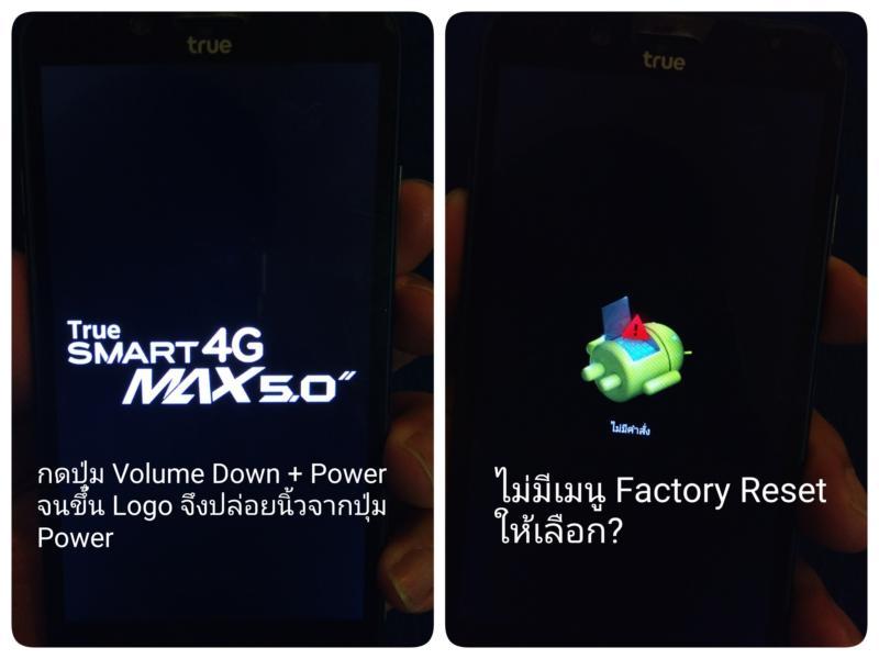 True Smart 4G max 5 0 ขอวิธี Factory Reset หน่อยครับผม - Pantip