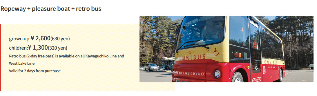 kawaguchiko bus coupon