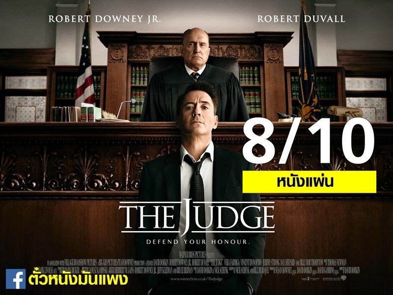 [หนังแผ่นเรื่องที่ 2] The Judge/สู้เพื่อพ่อ