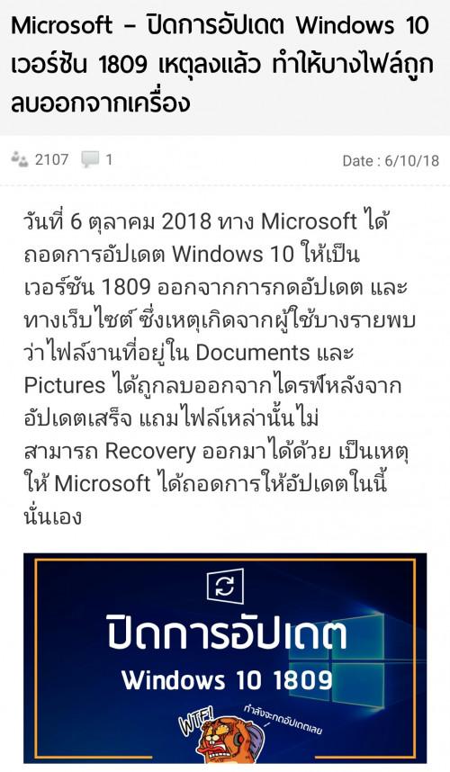 ใครอัพเดท Windows 10 เป็น Version 1809 ประสบความสำเร็จบ้างครับ - Pantip