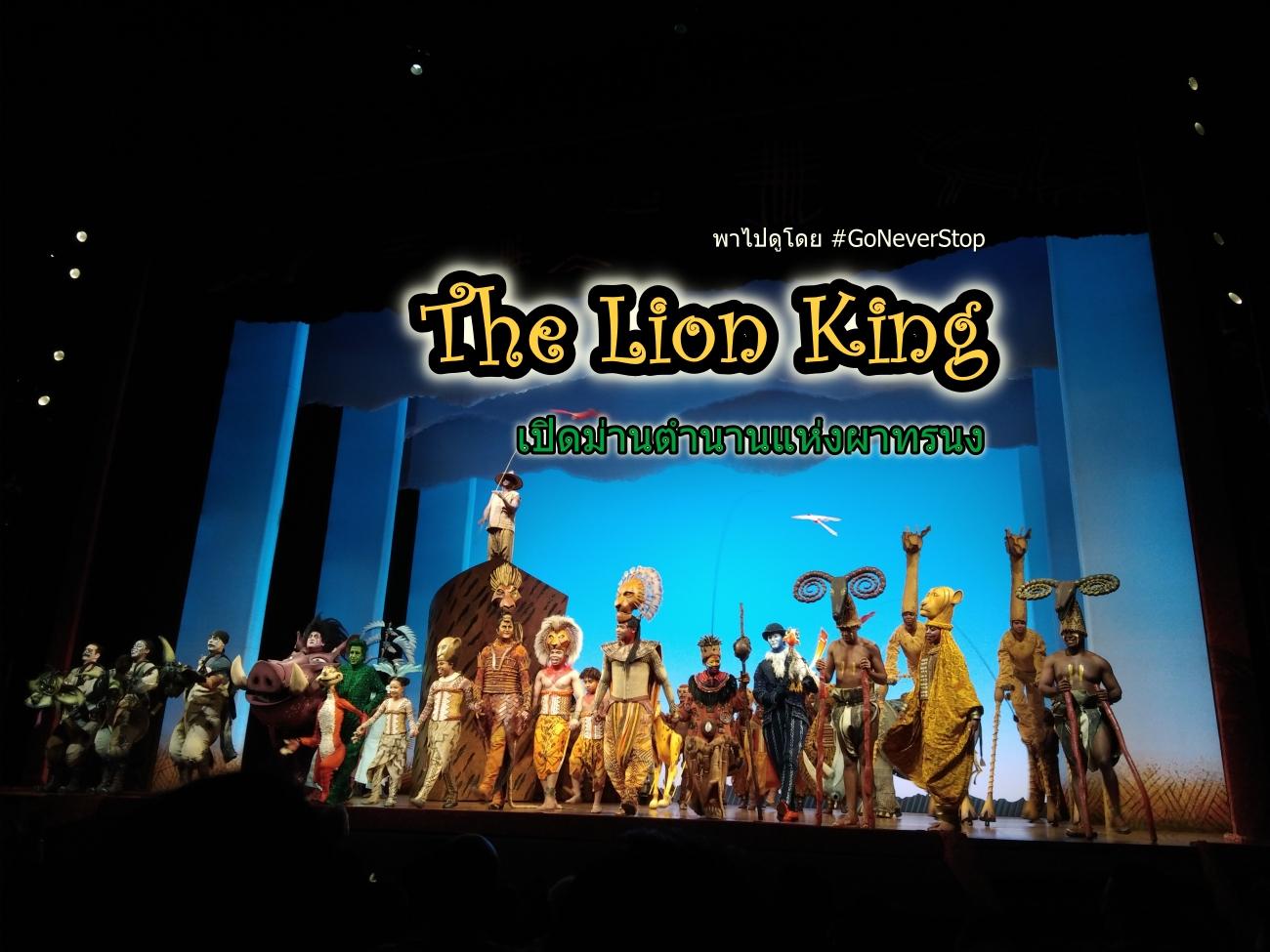 The Lion King เปดมานตำนานแหงผาทรนง Pantip