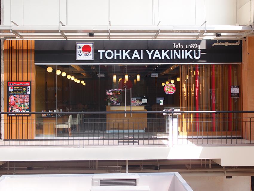 ร้าน Tohkai Japanese Restaurant ... - Wongnai