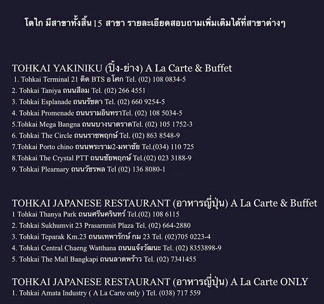Tohkai Yakiniku, กรุงเทพมหานคร (กทม.) - รีวิวร้านอาหาร ...