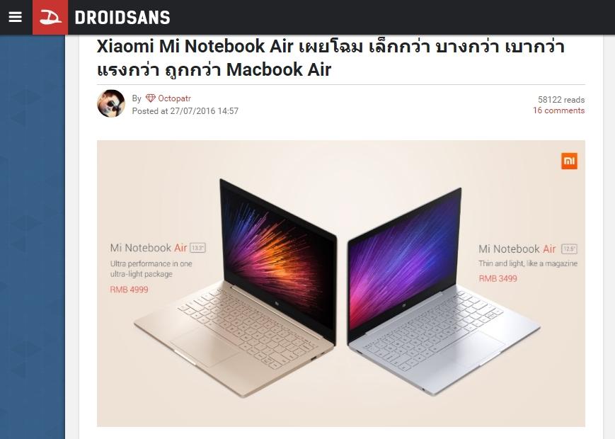 มีใครได้ลองเล่น laptop ของ Xiaomi ตัวใหม่บ้างรึยังคะ