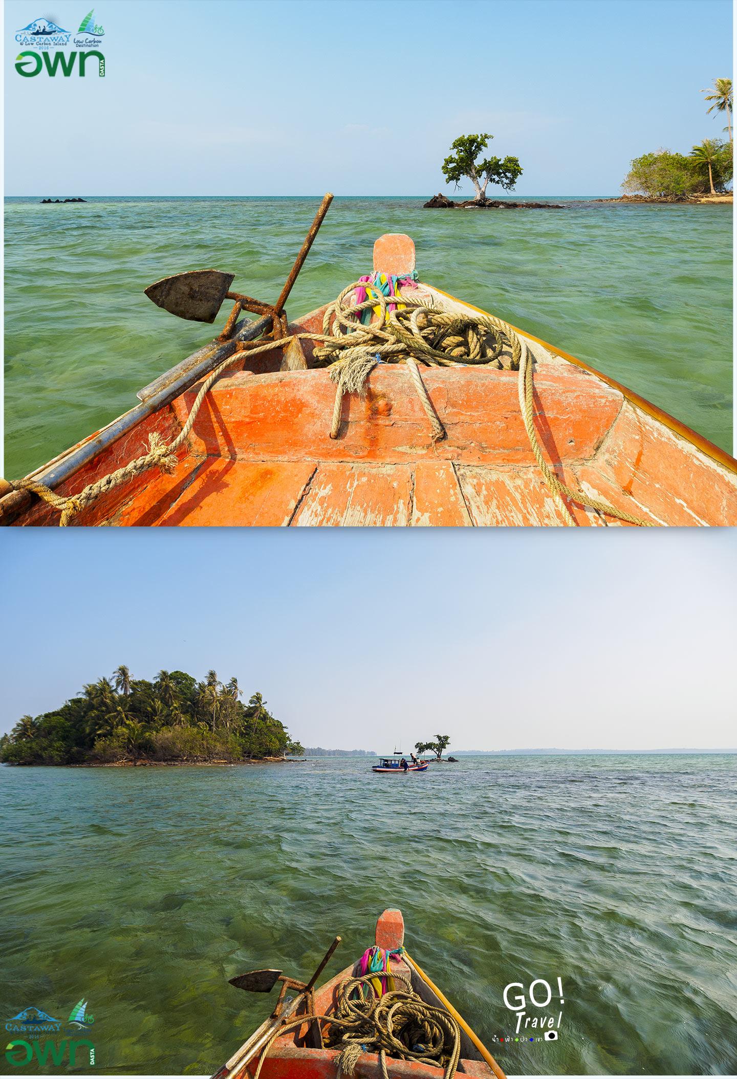 เกาะหมาก