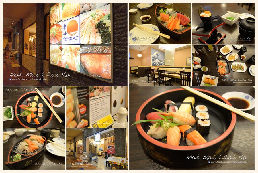 ~ Q (' w ' ๐Q พยูนรีวิว บุฟเฟ่ต์อาหารญี่ปุ่น Tohkai@Thanya ...