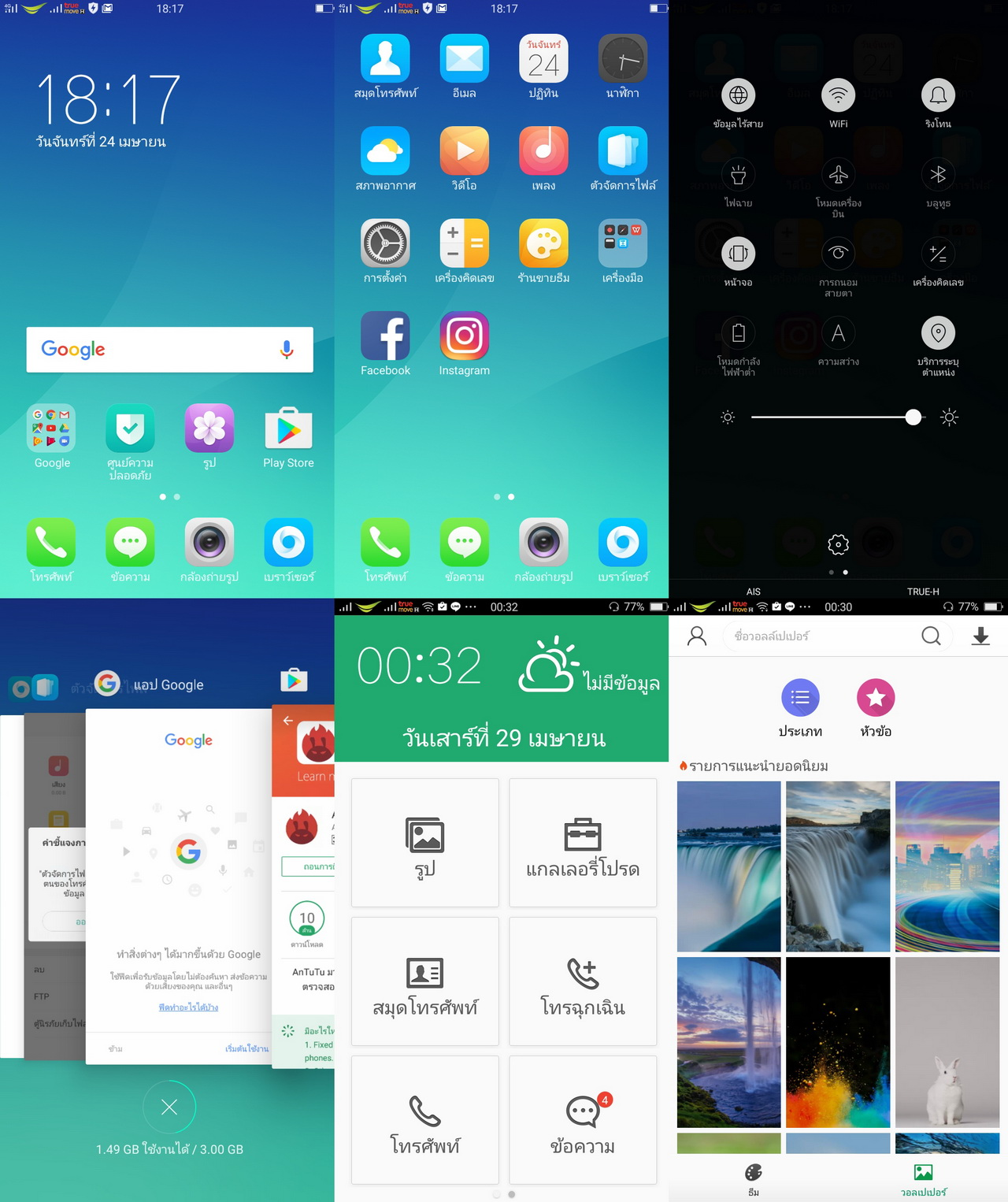 Learn These Oppo A57 Pantip {Swypeout}