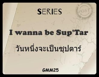 I wanna be Sup'Tar วันหนึ่งจะเป็นซุปตาร์