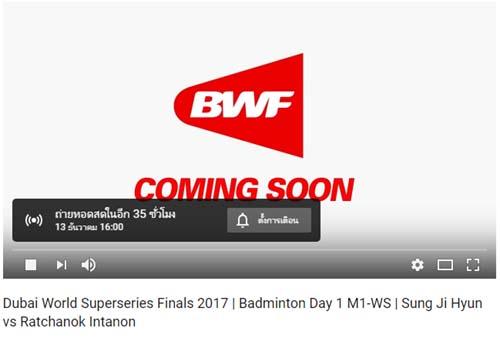 เชียร์สด ! แบดมินตัน Dubai World Superseries Finals 2017 : รอบแบ่ง