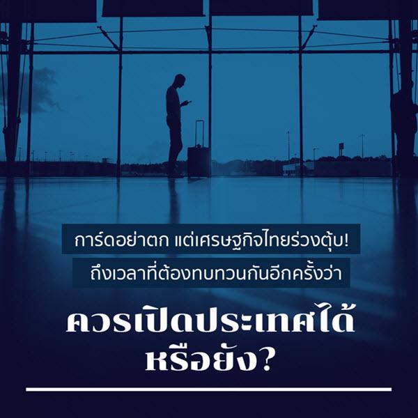 การ์ดอย่าตก แต่เศรษฐกิจไทยร่วงตุ้บ! ถึงเวลาที่ต้องทบทวนกันอีกครั้งว่าเราควรเปิดประเทศได้หรือยัง????