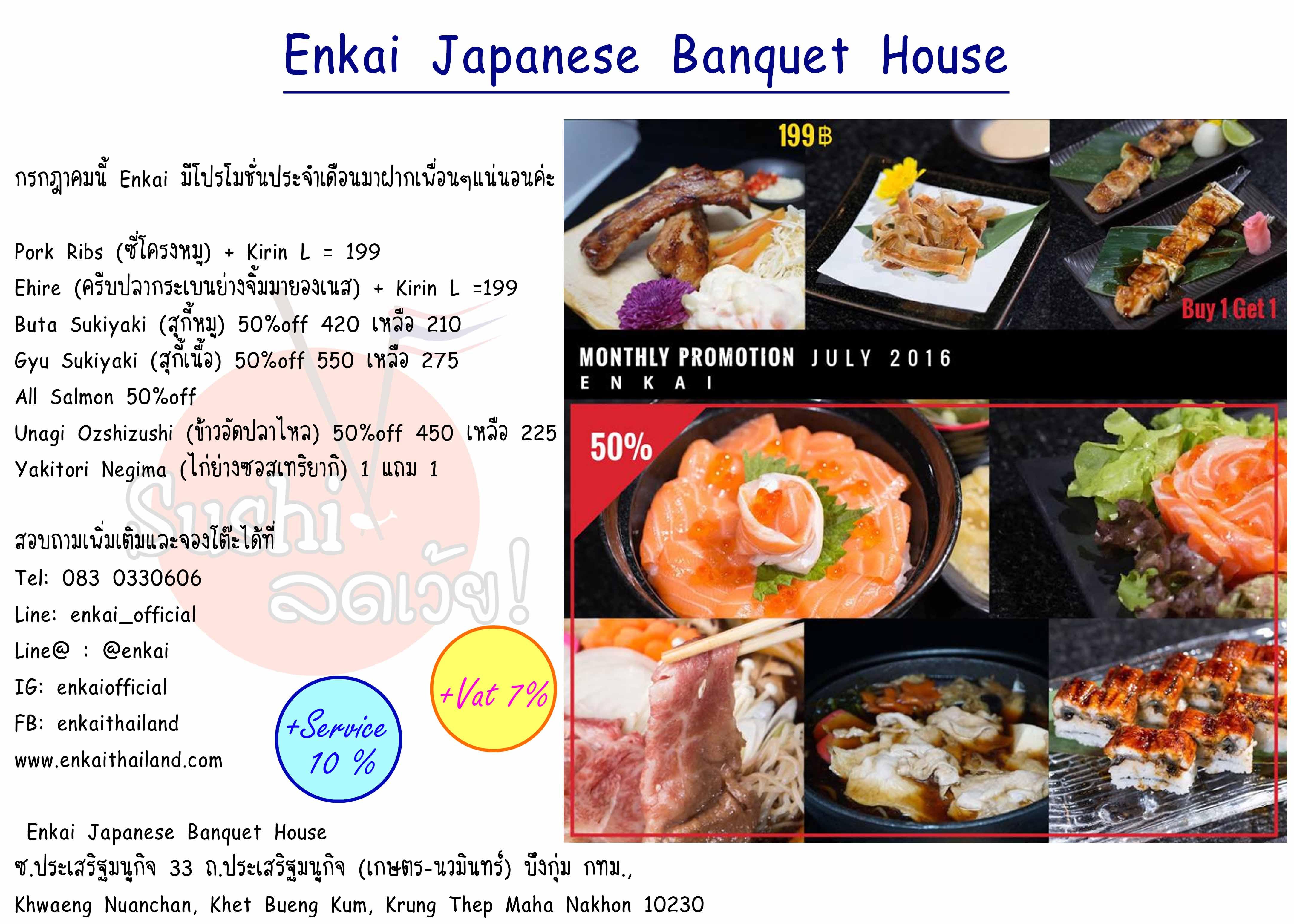 Hikaru Japanese Restaurant Pantip