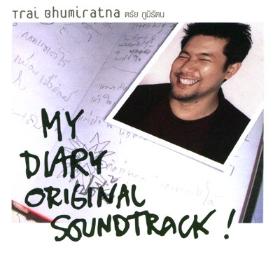 My Diary Original Soundtrack