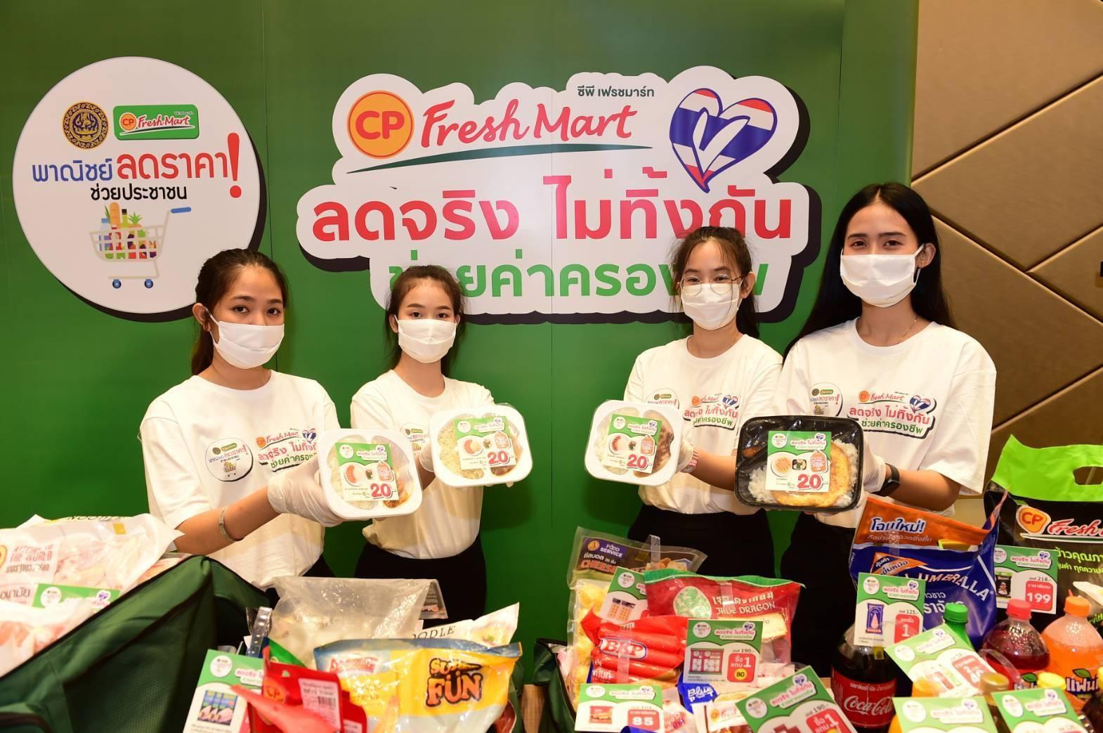ซีพีเอฟ จัดอาหารปลอดภัยราคาโดนใจ 20 บาท 1 ล้านกล่อง ช่วยเหลือคนไทย ...