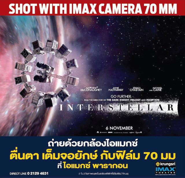 เหตุผลที่ต้องชม Interstellar ในโรงภาพยนตร์ IMAX