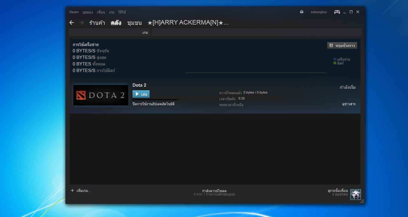 DOTA2 Update ไม่ขึ้น - Pantip