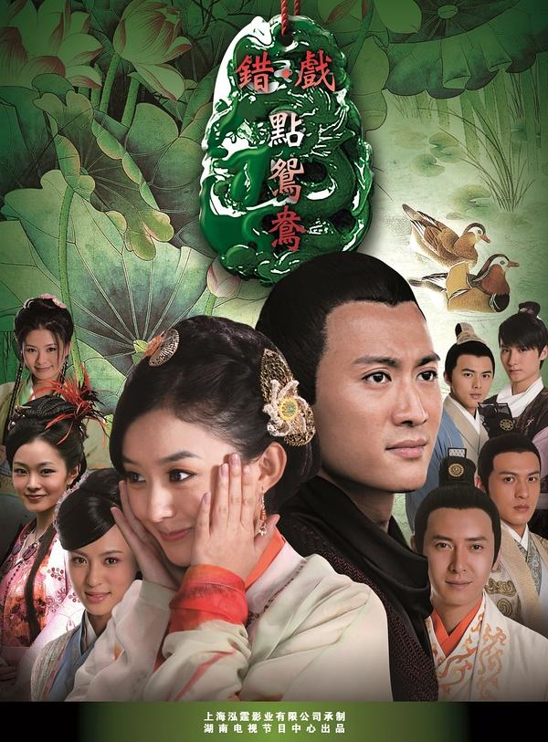 Trò Đùa Uyên Ương - Triệu Lệ Dĩnh - Cuo Dian Yuan Yang 2012 39/46 HD720p LT