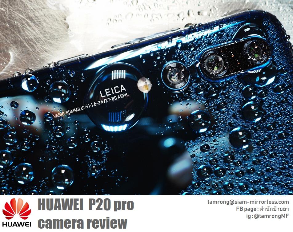 Huawei P20 Pro สมาร์ทโฟนรองรับ 2 ซิมการ์ด หน้าจอ 6.1 นิ้ว ราคา 23,990 บาท – สยามโฟน.คอม