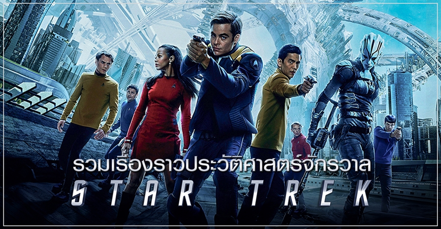 รวมเรื่องราวประวัติศาสตร์จักรวาล Star Trek - Pantip