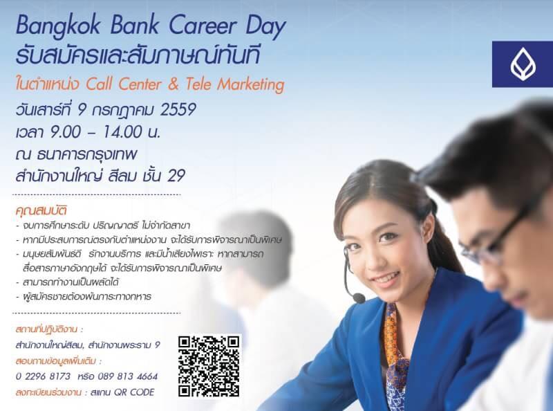 หางาน กรุงเทพ