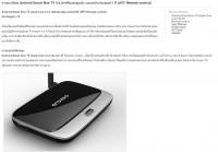 โหลด firmware android box รุ่น Q7V CS918 ได้ที่ไหนครับ หา