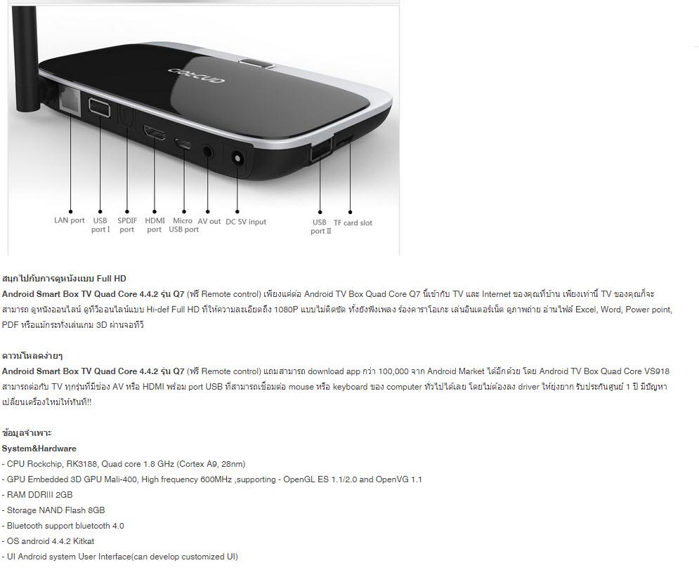 Android Smart Box TV Quad Core 4 4 2 รุ่น Q7 ตัวนี้น่าใช้ไหม