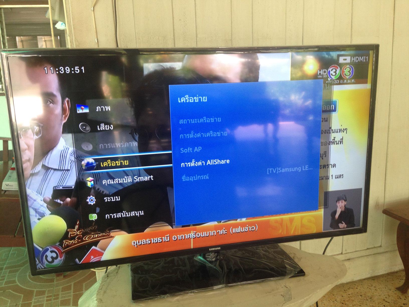 ฟังก์ชั่นการตั้งค่าของ Samsung Smart TV 46'' ไม่สามารถตั้งค่าได้