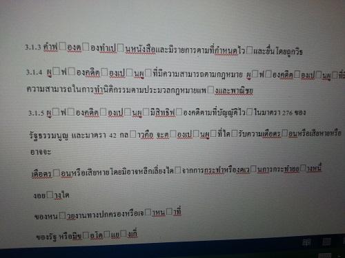 ใครมีวิธีแก้ ภาษาต่างด้าวที่copy มาจาก PDF บ้างคะ - Pantip