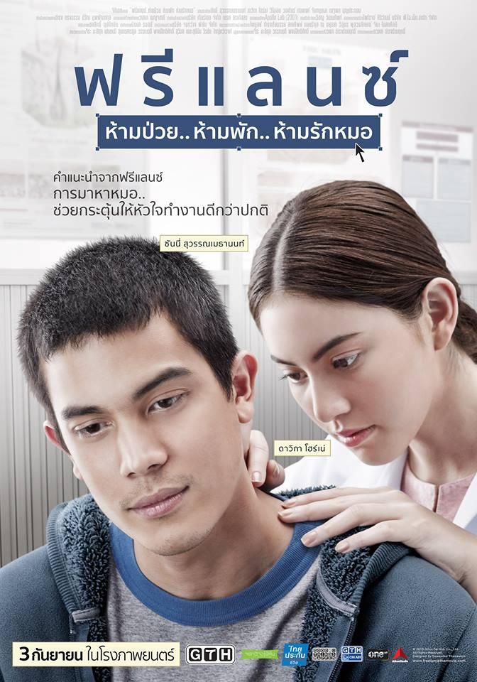 Freelance ห้ามป่วย ห้ามพัก ห้ามรักหมอ HD เสียงไทยมาสเตอร์