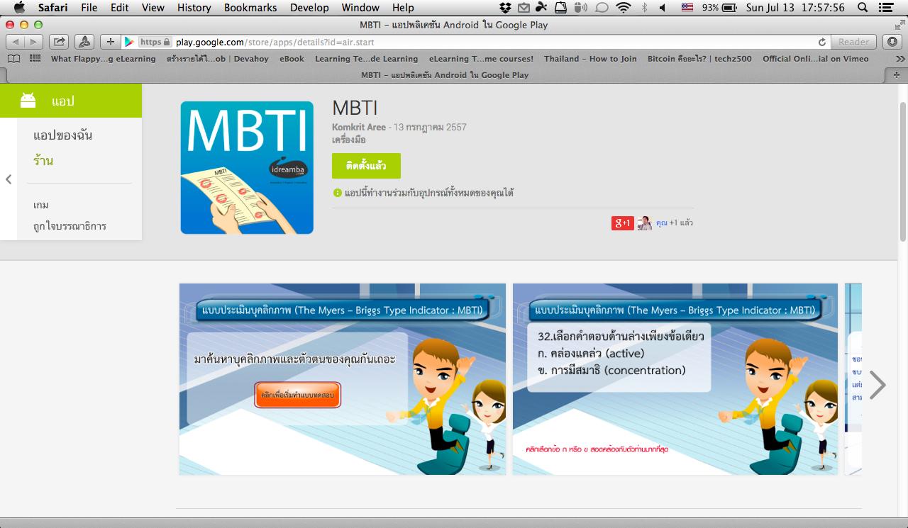 Personality Test — นพลักษณ์ และ MBTI. แบบทดสอบลักษณะส่วนบุคคล