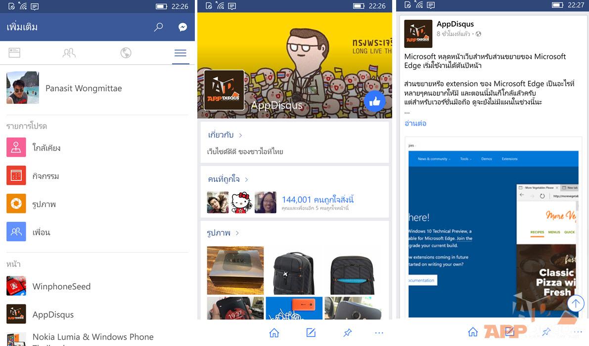 Microsoft ออกอัพเดทแอพ Facebook บน Windows 10 mobile